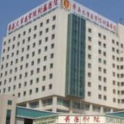青岛大学医学院附属医院整形美容烧伤科
