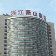 杭州市萧山激光医院