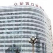 四川大学华西口腔医院美容中心