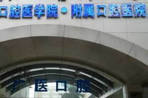 广州医科大学口腔附属医院收费标准 内附牙齿矫正手术对比图