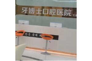 重庆牙科医院排名榜前十名   重庆成佳牙博士口腔医院牙齿矫正真实案例图