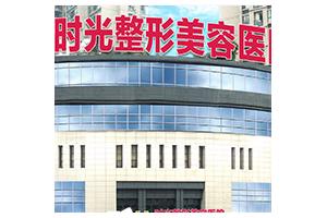 重庆隆胸医院排名前三 重庆时光整形美容医院隆胸案例展示图