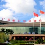 广东省妇幼保健院整形美容中心