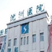 沈阳医学院沈州医院整形美容科