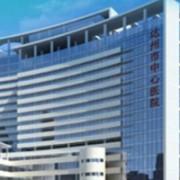 达州市中心医院医学美容中心