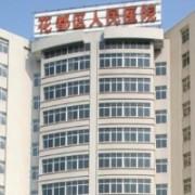 广州市花都区人民医院激光美容科