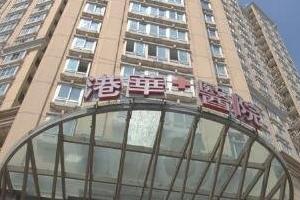 上海港华医院整形这么样    隆鼻真实日记