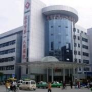 遂宁市第一人民医院烧伤整形科