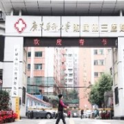 广东药科大学附属第三医院整形美容科
