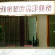 上海知音医院医疗美容科