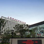 上海瑞金医院舟山分院烧伤整形美容科