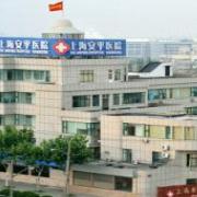 上海安平医院美容科