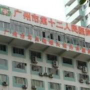 广州市第十二人民医院整形美容科