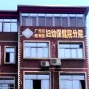 广州市越秀区妇幼保健院整形美容科