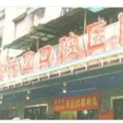 广州海珠区口腔医院