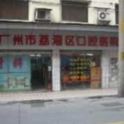 广州市荔湾区口腔医院