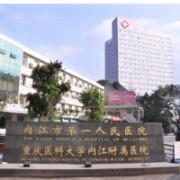 内江市第一人民医院烧伤整形科
