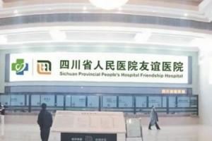 四川友谊医院是公立吗?下颌角案例分享附价格一览