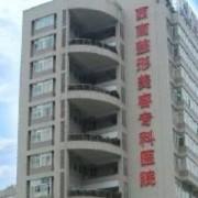 重庆西南医院整形美容专科医院