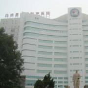 白求恩国际和平医院烧伤整形科