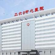 河北省石家庄260医院整形外科