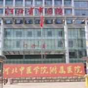 河北省中医院医疗整形科