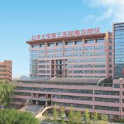 北京市海淀医院医疗整形科