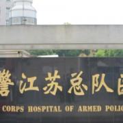 武警江苏总队医院整形外科