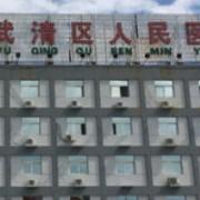 武清区人民医院激光美容科
