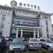 扬州市中医院医学整容美容中心