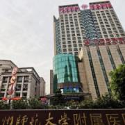 杭州师范大学附属医院隆胸整形科