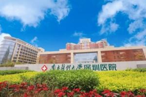 南方医科大学深圳医院整形科吸脂瘦大腿怎么样|人气医生推荐