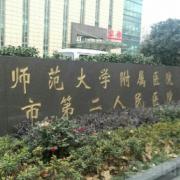杭州市第二人民医院假体隆胸整形美容科