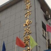 金华市南苑医院假体隆鼻医疗美容科