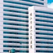 镇江市第一人民医院整形美容烧伤外科