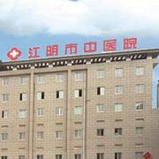江阴市中医院整形科