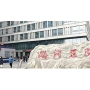 北京潞河医院整形科