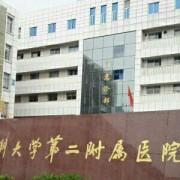 南京医科大学第二附属医院烧伤整形科