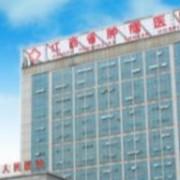 江西省肿瘤医院整形外科