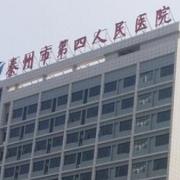 泰州市第四人民医院创伤整形研究所