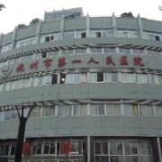 杭州市第一人民医院植发中心