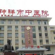 钟祥市中医院烧伤外科
