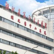 湖北省第三人民医院整形美容外科