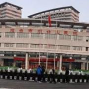 烟台山医院烧伤整形外科