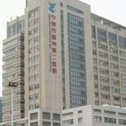 宁波市鄞州第二医院整形美容科