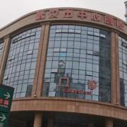 武汉市中心医院医学隆胸整形美容科