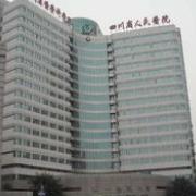 四川省人民医院隆胸整形科