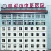 自贡市中医医院隆胸整形科