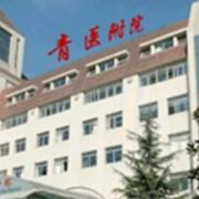 青岛山大医院整形科