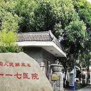 中国人民解放军117医院美容整形外科